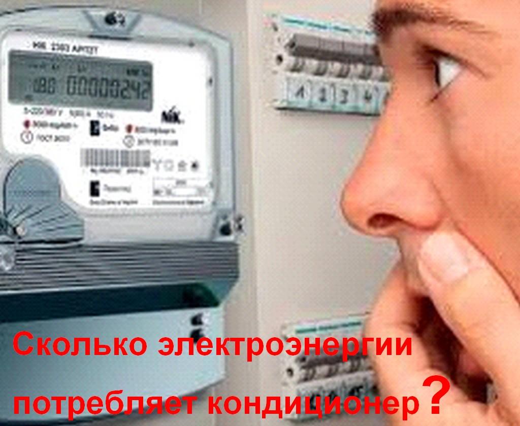 Сколько потребляет электричества кондиционер